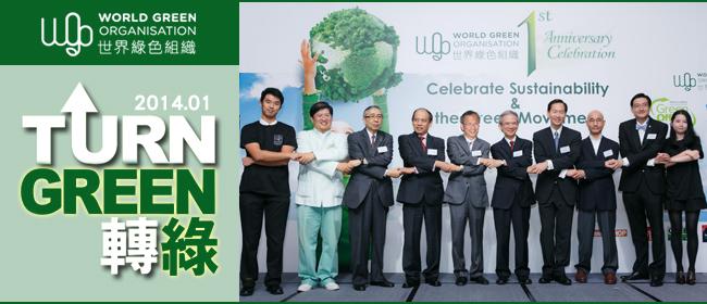 2014年1月份世界綠色組織每月通訊