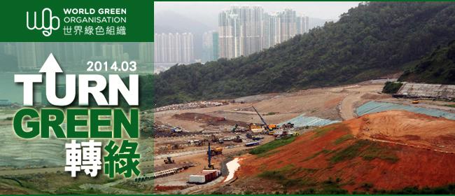 2014年3月份世界綠色組織每月通訊