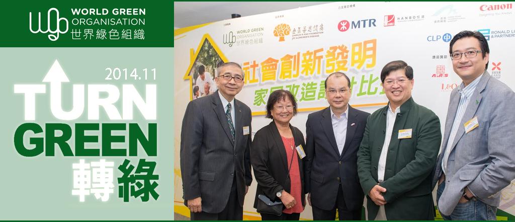 世界綠色組織 2014 年 11 月份通訊