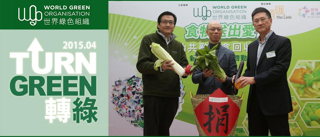 世界綠色組織 2015 年 3 月份通訊