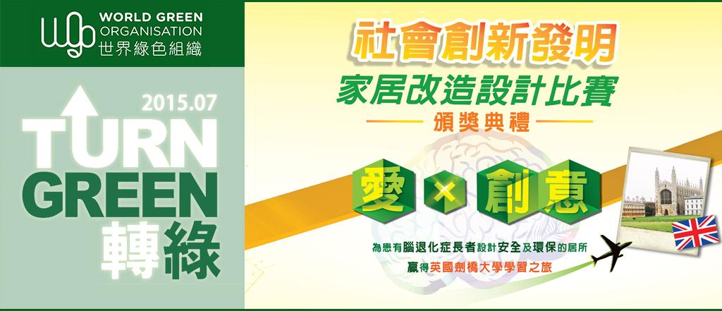 世界綠色組織 2015 年 7 月份通訊