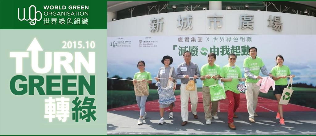 世界綠色組織 2015 年 10 月份通訊